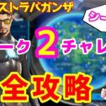 【フォートナイト】エクストラチャレンジ!ウィーク2完全攻略【シーズン4】