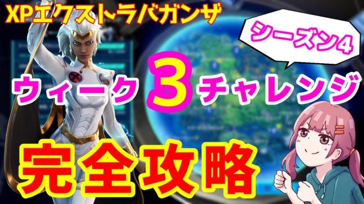 【フォートナイト】エクストラチャレンジ!ウィーク3完全攻略【シーズン4】