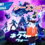 【フォートナイト】シーズン4のチャレンジ攻略!