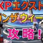 【フォートナイトシーズン4】#27 XPエクストラバガンザ2攻略!【ダイのゲームワールド】