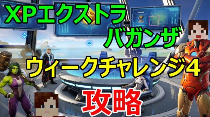 【フォートナイトシーズン4】#29 XPエクストラバガンザウィーク3攻略!!【ダイのゲームワールド】