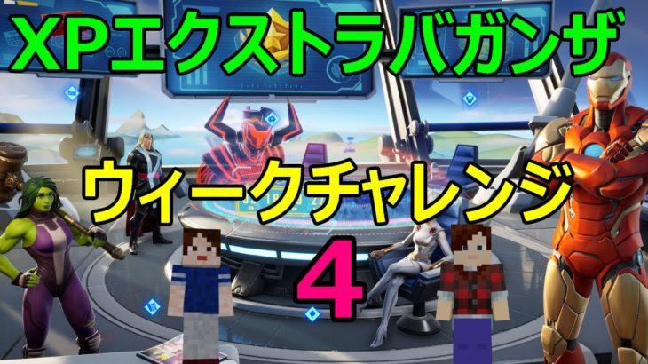 【フォートナイトシーズン4】#31 XPエクストラバガンザウィーク4攻略!!【ダイのゲームワールド】