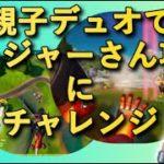 【フォートナイト】【しゅんナイト53】親子デュオでゴージャー攻略にチャレンジ【ゲーム実況】【小学生】