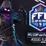 FFL CUP ver.Fortnite【11月度】