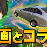 ハリーポッターの「空飛ぶ車」を先行プレイで使う、ネフライトプロ【フォートナイト/Fortnite】