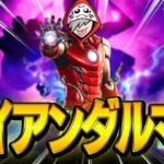 正義のヒーローアイアンダルマン参上!!!!!【フォートナイト/Fortnite】