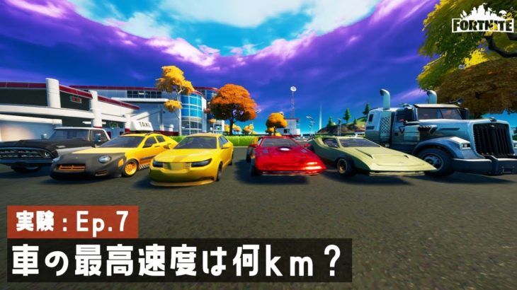【実験】車の最高速度は?車種別に実験!【フォートナイト/Fortnite】