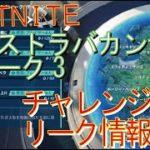 [Fortnite フォートナイト]トレの攻略動画  シーズン4 XPエクストラバガンザ ウィーク3 チャレンジ リーク情報!