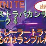 [Fortnite フォートナイト]トレの攻略動画  シーズン4 XPエクストラバガンザ ウィーク4 チャレンジ セミトレーラートラックを探せ!