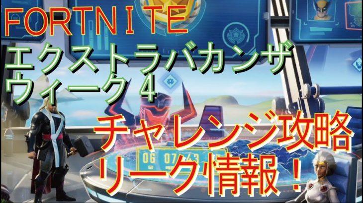 [Fortnite フォートナイト]トレの攻略動画  シーズン4 XPエクストラバガンザ ウィーク4 チャレンジ リーク情報!