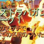 [Fortnite フォートナイト]トレの攻略動画  シーズン4 XPエクストラバガンザウィーク1 チャレンジ 1回のマッチですべての名前のついた場所を訪れる