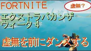 [Fortnite フォートナイト]トレの攻略動画  XPエクストラバガンザ ウィーク4 虚無を前にダンスする