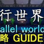 How To Complete 平行世界2 -Parallel world 2- 攻略 Guide