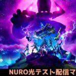 【フォートナイト】NURO光テスト配信マイクなし【Fortnite】