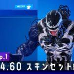 【リーク】Ver.14.60の最新スキンセット紹介!【フォートナイト/Fortnite】