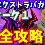 XPエクストラバガンザ ウィーク1 チャレンジ【完全攻略】