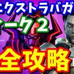 XPエクストラバガンザ ウィーク2チャレンジ 完全攻略【フォートナイト攻略】