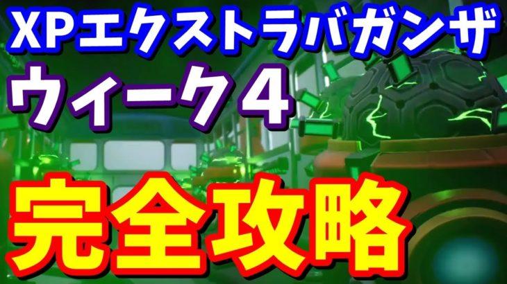 XPエクストラバガンザ ウィーク4 完全攻略【フォートナイト攻略】