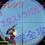 【フォートナイトチャレンジ攻略】XPエクストラバガンザチャレンジ完全攻略