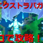 【フォートナイト】-チャレンジ攻略-裂け目を使う_XPエクストラバガンザ