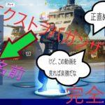 【フォートナイトチャレンジ攻略】XPエクストラバガンザ完全攻略!!