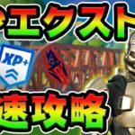 XPエクストラバガンザ ウィーク3攻略! 5色の橋全ての上でダンス/ロボット/ギャザラー/ゴージャー チャレンジ場所まとめ解説【フォートナイト】【フォートナイト】
