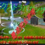 【フォートナイト】XPエクストラバガンザ最速完全攻略!!!!