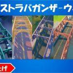 XPエクストラバガンザ ウィーク3チャレンジ攻略!1回のマッチで5色の橋全ての上でダンスする/スターク社のロボット、ギャザラー、またはゴージャーを撃破する/etc【fortnite/フォートナイト】