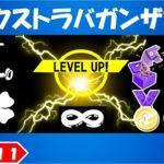 XPエクストラバガンザ ウィーク1チャレンジ攻略!【fortnite/フォートナイト】