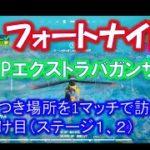 【フォートナイト】チャレンジミッション【XPエクストラバガンザ】【シーズン4】