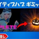 クリエイティブハブのギミック攻略!盗まれたかぼちゃ探し!【fortnite/フォートナイト】