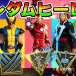 ランダムヒーローチャレンジ!【フォートナイト】