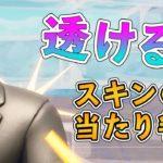 【フォートナイト】スキンによる当たり判定の違い(最強おすすめスキンは!?)