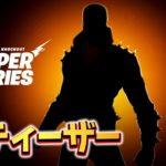 【速報】新しいマーベルヒーローがついに!!何者だ?【フォートナイト】