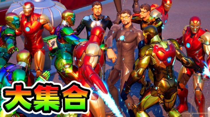 最強アイアンマン決定戦!!【フォートナイト】