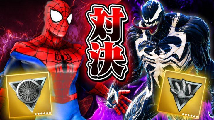 「スパイダーマン vs ヴェノム」をしてみたwww【フォートナイト】
