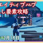 【フォートナイト】クリエイティブハブの攻略動画(2020年12月18日)