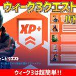【フォートナイト】 ウィーク3クエストは超簡単にXPが稼げる!! シーズン5バトルパス 全攻略!! チャプター2