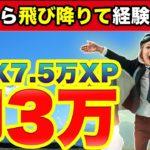 【隠しクエスト攻略】待機島で飛び降りるだけで一瞬で3万XP稼ぐ方法「グライダーで移動する」【フォートナイトチャプター2シーズン5最速効率レベル上げ&経験値XP稼ぎ方法/レアクエスト/パンチカード】