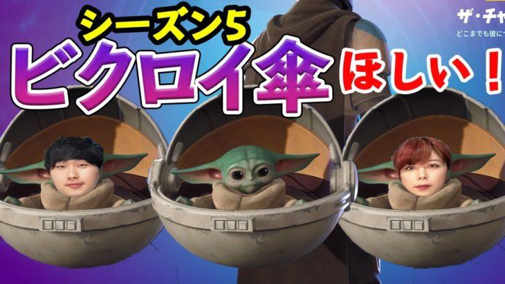 【シーズン5】デュオでビクロイ傘目指す!【フォートナイト】