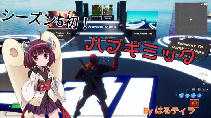 【フォートナイト】シーズン5最初のハブギミック攻略!
