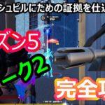 【フォートナイトチャレンジ動画】シーズン5ウィーク2完全攻略!!!