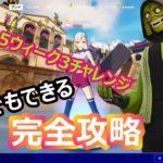 【フォートナイトチャレンジ】シーズン5ウィーク3完全攻略!!!
