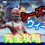 【フォートナイトチャレンジ】シーズン5ウィーク4チャレンジ 完全攻略!!!!