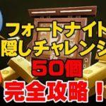 シーズン5隠しチャレンジ50個完全攻略!めちゃくちゃレベル上がる!