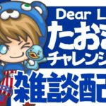 【フォートナイト】~ソロアリーナ雑談配信【DearLiebe】~