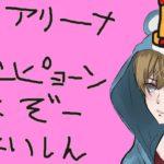 【フォートナイト】~チャンピオン目指してソロアリーナ雑談【DearLiebe】~