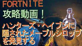 [Fortnite フォートナイト]トレの攻略動画  クエスト攻略 ハンターズ・ヘイブンに隠されたメープルシロップを発見する