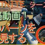 [Fortnite フォートナイト]トレの攻略動画  シーズン5 ウィーク2 クエスト 車のパーツを発見する