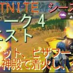 [Fortnite フォートナイト]トレの攻略動画  シーズン5 ウィーク4 クエスト ピザピットまたはピザフードトラックの近くのトマト神殿で着火し、そしてダンスする